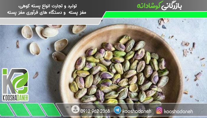 قیمت آنلاین و لحظه ای مغز پسته کرمان